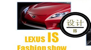 LEXUS  IS Fashion Show
