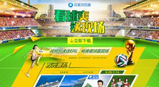 百度:浏览器世界杯营销