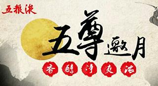 水墨意境H5助力五粮液中秋节推广