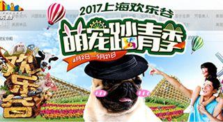 萌宠踏青季!上海欢乐谷春季整合推广