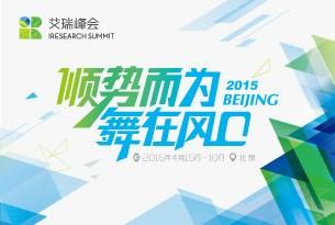 2015第十届艾瑞年度高峰会议-北京