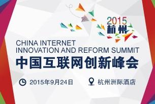 2015中国互联网创新峰会-杭州