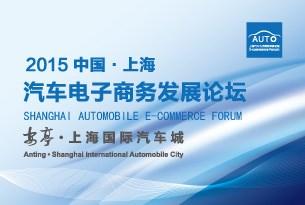 2015第二届上海汽车电子商务发展论坛