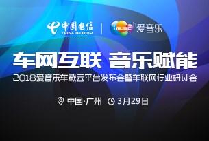 2018爱音乐车载云平台发布会暨车联网行业研讨会