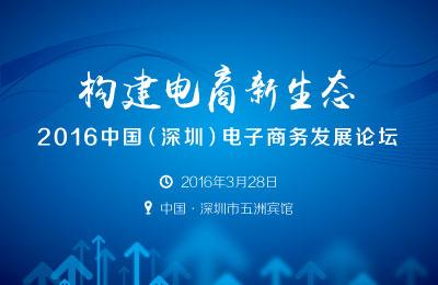 2016中国(深圳)电子商务发展论坛