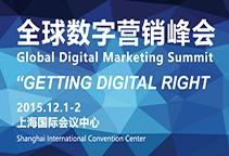 全球数字营销峰会
