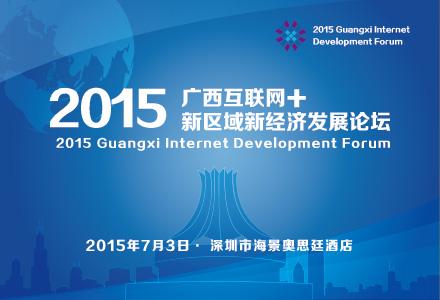 2015广西互联网+新区域新经济发展论坛