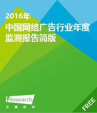 2016年中国网络广告行业年度监测报告简版