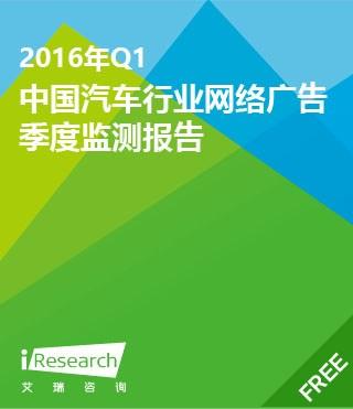 2016年Q1中国汽车行业网络广告季度监测报告