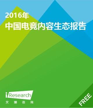 2016年中国电竞内容生态报告