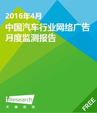 2016年4月中国汽车行业网络广告月度监测报告