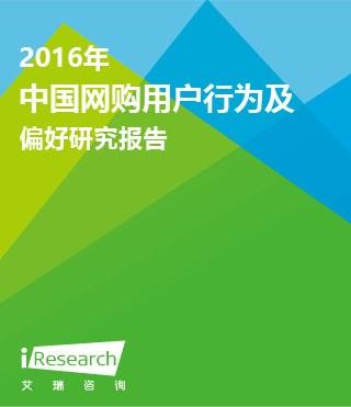 2016年中国网购用户行为及偏好研究报告