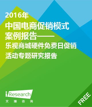 2016年电商促销模式案例报告―乐视商城硬件免费日促销活动专题研究报告