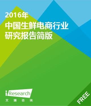 2016年中国生鲜电商行业研究报告简版