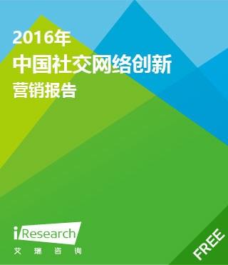 2016年中国社交网络创新营销报告