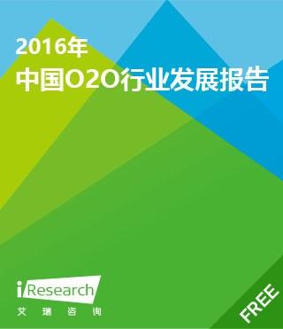 2016年中国O2O行业发展报告