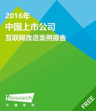 2016年中国上市公司互联网改造案例报告