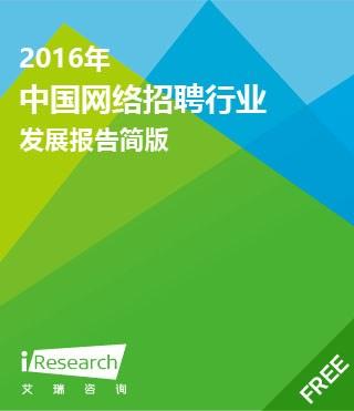 2016年中国网络招聘行业发展报告简版