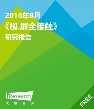 2016年8月《视・屏全接触》研究报告