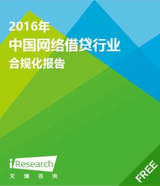 2016年中国网络借贷行业合规化报告