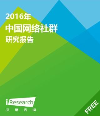 2016年中国网络社群研究报告
