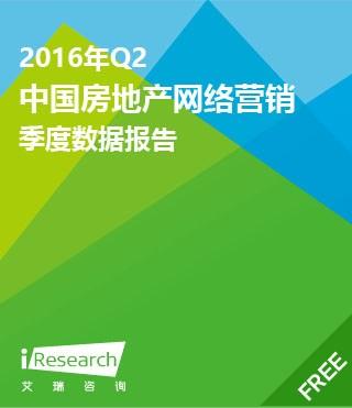 2016年Q2中国房地产网络营销季度数据报告