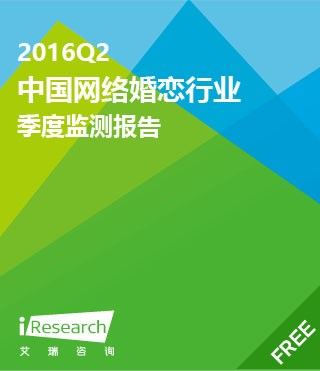 2016Q2中国网络婚恋行业季度监测报告