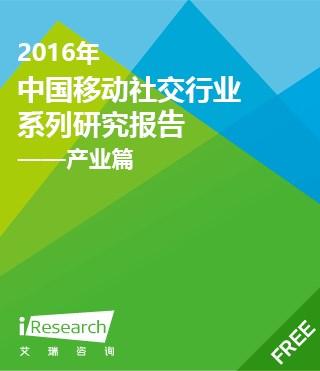 2016年中国移动社交系列研究报告-产业篇