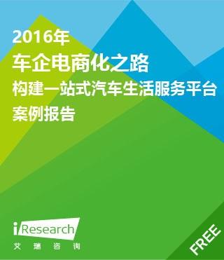 2016年车企电商化之路-构建一站式汽车生活服务平台案例报告