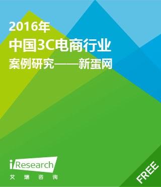 2016年中国3C电商行业案例研究――新蛋网
