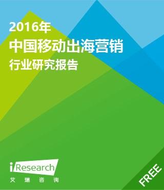 2016年中国移动出海营销行业研究报告
