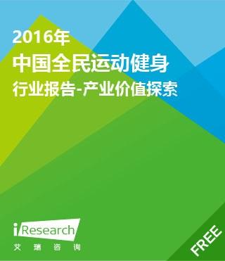 2016年中国全民运动健身行业报告-产业价值探索