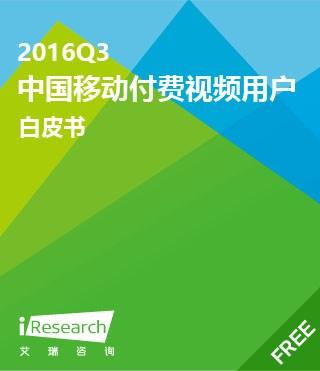 2016Q3中国移动付费视频用户白皮书
