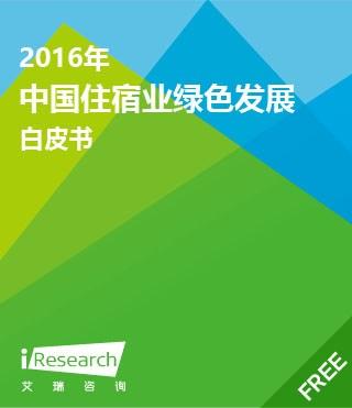 2016年中国住宿业绿色发展白皮书
