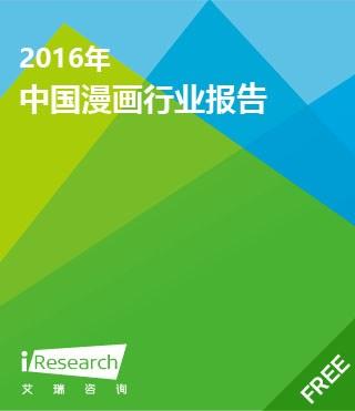 2016年中国漫画行业报告