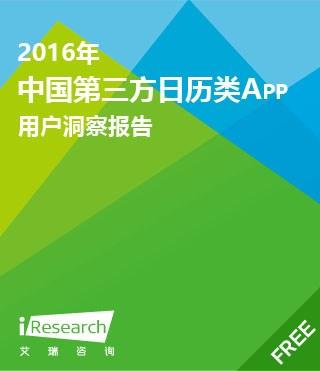 2016年中国第三方日历类App用户洞察报告