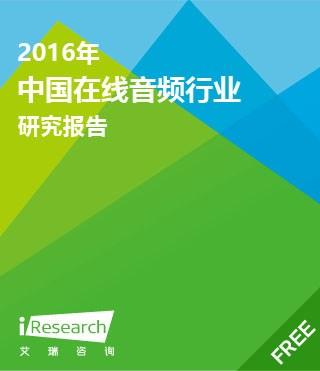 2016年中国在线音频行业研究报告