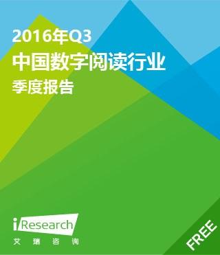 2016年Q3中国数字阅读行业季度报告