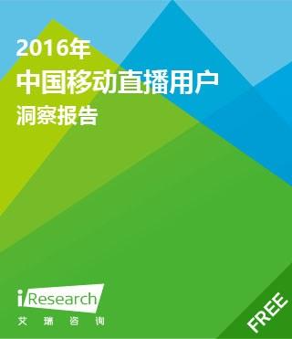 2016年中国移动直播用户洞察报告