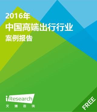 2016年中国高端出行行业案例报告