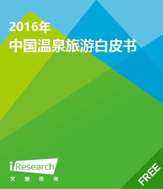 2016年中国温泉旅游白皮书