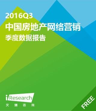 2016年Q3中国房地产网络营销季度数据报告