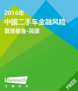 2016年中国二手车金融风险管理报告简版
