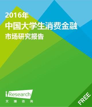 2016年中国大学生消费金融市场研究报告