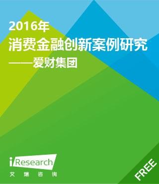 2016年消费金融创新案例研究―爱财集团