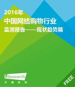 2016年中国网络购物行业监测报告-现状趋势篇