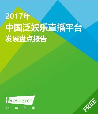 2017年中国泛娱乐直播平台发展盘点报告