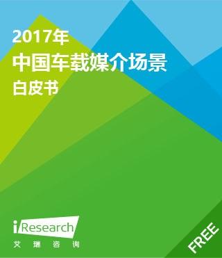2017年中国车载媒介场景白皮书