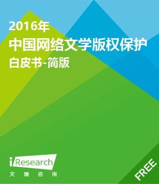 2016年中国网络文学版权保护白皮书简版