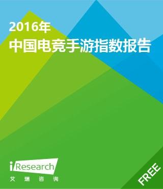 2016年中国竞技手游指数报告